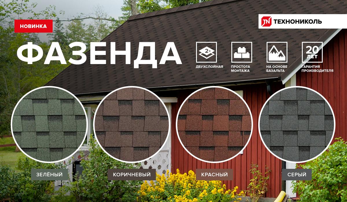 Шинглас Фазенда 9.99 руб